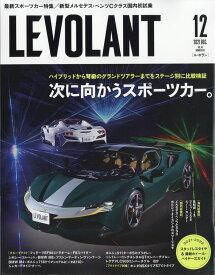 LE VOLANT (ル・ボラン) 2021年 12月号 [雑誌]