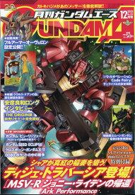 GUNDAM A (ガンダムエース) 2021年 12月号 [雑誌]