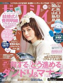 ゼクシィ岡山広島山口鳥取島根 2021年 12月号[雑誌]