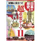 試験に役立つ!超重要テーマ11 (集英社版学習まんが日本の歴史)