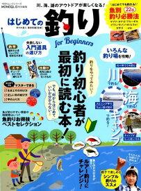 はじめての釣りfor Beginners (100%ムックシリーズ MONOQLO特別編集)