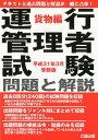 運行管理者試験問題と解説貨物編(平成31年3月受験版)
