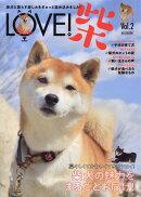 LOVE!柴(VOL.2)