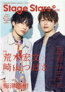 TVガイドSTAGE☆STARS(vol.11)