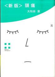 【バーゲン本】頭痛 新版