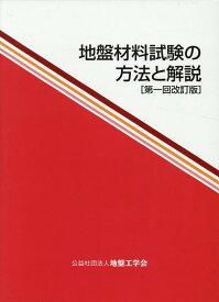 地盤材料試験の方法と解説第一回改訂版 [ 地盤工学会室内試験規格・基準委員会 ]