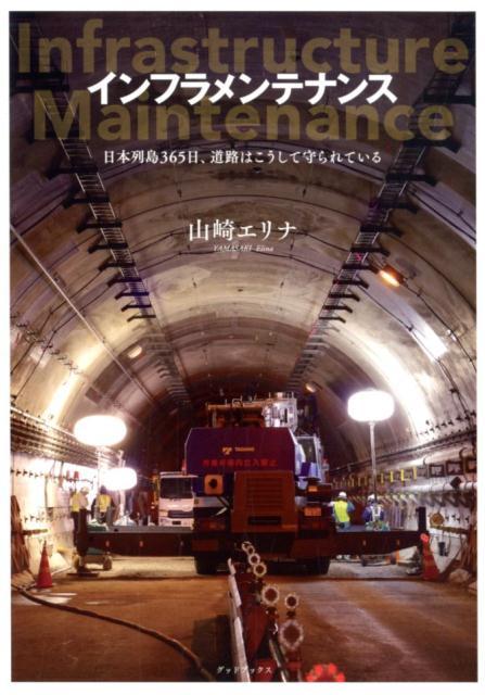 インフラメンテナンス 日本列島365日、道路はこうして守られている [ 山崎エリナ ]
