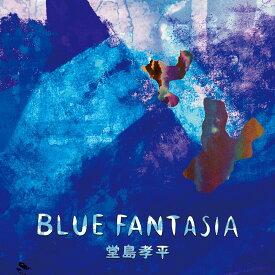 BLUE FANTASIA [ 堂島孝平 ]