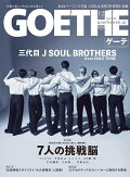 【予約】GOETHE (ゲーテ) 2021年 12月号 [雑誌]