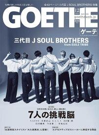 GOETHE (ゲーテ) 2021年 12月号 [雑誌]