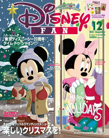 Disney FAN (ディズニーファン) 2021年 12月号 [雑誌]