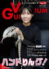 ビバリウムガイド 2021年 12月号 [雑誌]