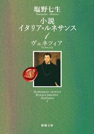 小説 イタリア・ルネサンス1 ヴェネツィア (新潮文庫) [ 塩野 七生 ]