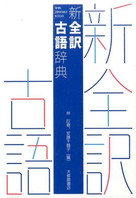 新全訳古語辞典 [ 林巨樹 ]