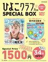 ひよこクラブ7月号 SPECIAL BOX ([バラエティ])