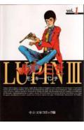 ルパン三世(1)