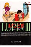 ルパン三世(2)