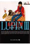 ルパン三世(3)