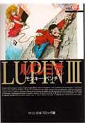 ルパン三世(4)
