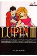 ルパン三世(5)