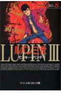 ルパン三世(8)