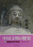 中国文明の歴史(5)