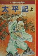 マンガ日本の古典(18)