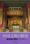 中国文明の歴史(9)
