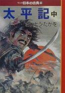 マンガ日本の古典(19)