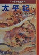 マンガ日本の古典(20)
