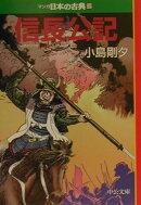 マンガ日本の古典(22)