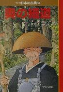 マンガ日本の古典(25)