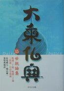 大乗仏典(15)