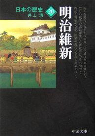 日本の歴史(20)改版 明治維新 (中公文庫)
