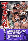 マタギ列伝(5)