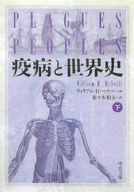 疫病と世界史(下) (中公文庫) [ ウィリアム・H.マクニール ]
