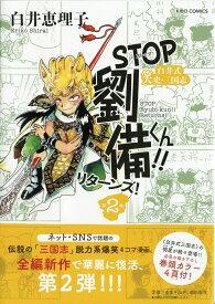 STOP劉備くん!!リターンズ!2 (希望コミックス) [ 白井恵理子 ]