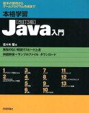 本格学習Java入門改訂3版
