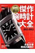 傑作腕時計大全(2011-2012)