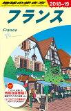地球の歩き方(A06(2018~2019年版)改訂第33版 フランス