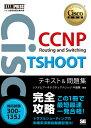 シスコ技術者認定教科書 CCNP Routing and Switching TSHOOT テキスト&問題集 [対応試験]300-135J 対応試験300-13...