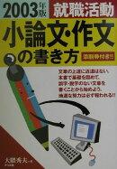 就職活動小論文・作文の書き方(〔2003年版〕)