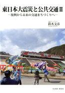 東日本大震災と公共交通(2)