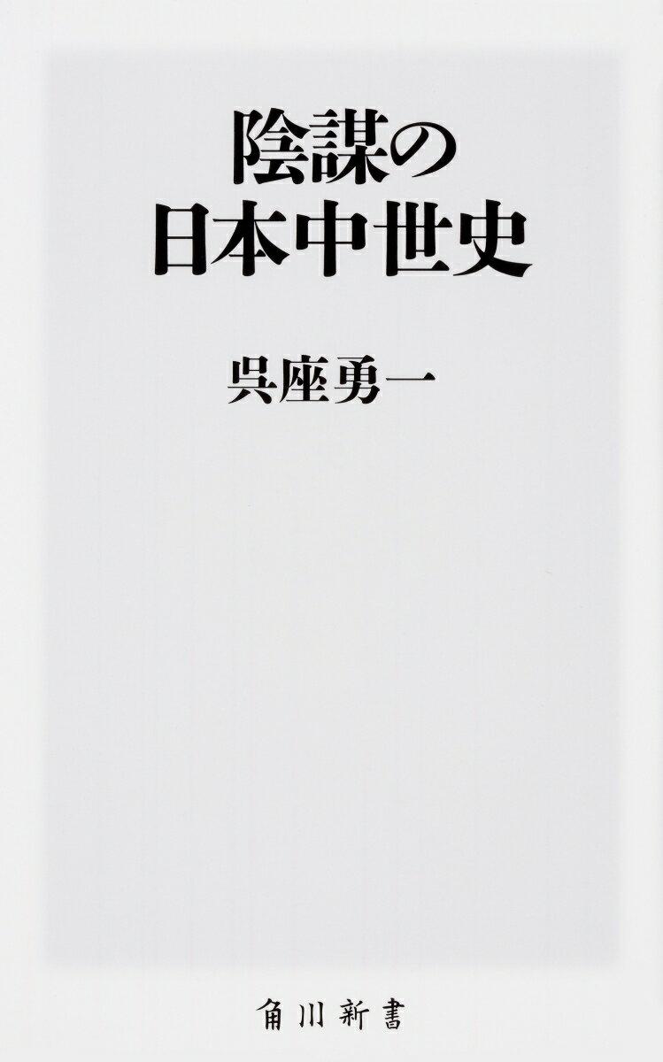 陰謀の日本中世史 (角川新書) [ 呉座 勇一 ]