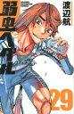 弱虫ペダル(29) (少年チャンピオンコミックス) [ 渡辺航 ]