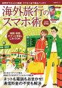 海外旅行のスマホ術 2019最新版 (日経BPムック) [ 日経PC21 ]