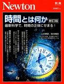 時間とは何か新訂版
