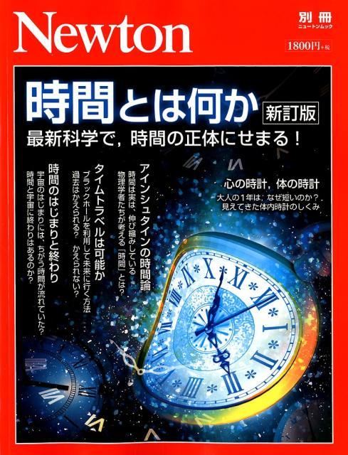 時間とは何か新訂版 最新科学で、時間の正体にせまる! (ニュートンムック Newton別冊)