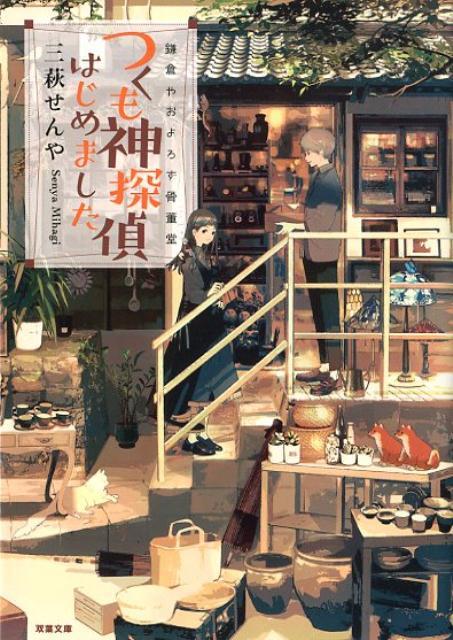 鎌倉やおよろず骨董堂 つくも神探偵はじめました [ 三萩せんや ]
