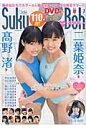 Suku→Boh(vol.7(2016夏号)) DVD付110分→スク水&競泳!!二葉姫奈+高野渚+松永有紗 (海王社ムック)